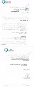 QAS Memo-Arabic